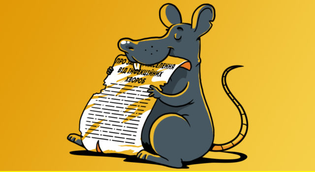 Борьба с крысами — государственный приоритет