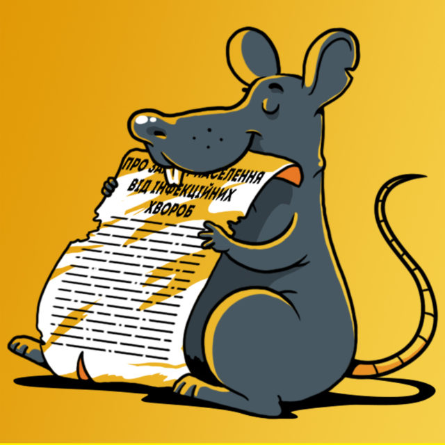 Боротьба з пацюками - державний пріоритет