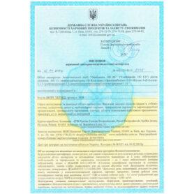 ЛЯМБДАЦИД 100 КС санитарное заключение